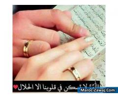 زواج على سنة الله و رسوله