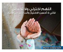 اللهم ارزقني رجلا صالحا تقر به عيني و تقر بي عينه يا ذا الجلال و الاكرام