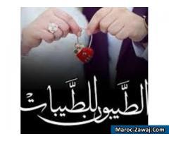 الزواج  نشااء الله