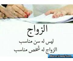 اللهم ارزقني زوج الصالح