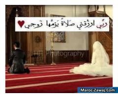 الزواج الحلال يارب